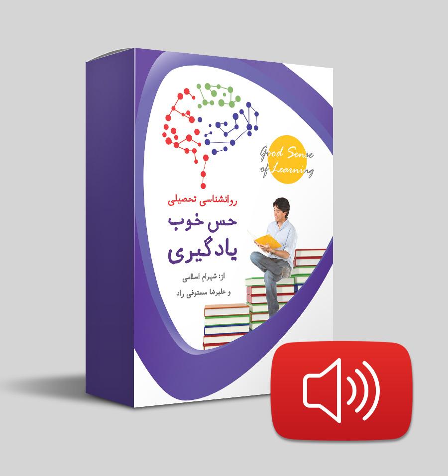 دانلود صوتی حس خوب یادگیری