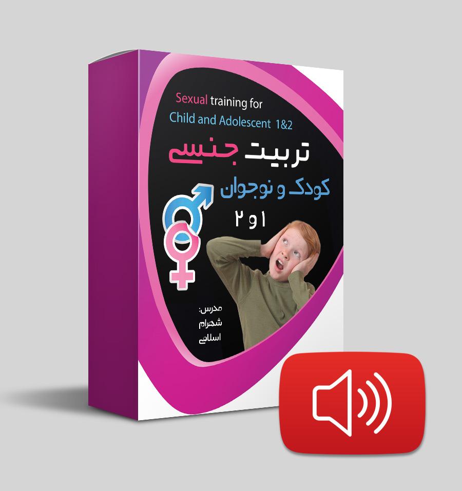 دانلود صوتی تربیت جنسی کودک و نوجوان 1 و 2