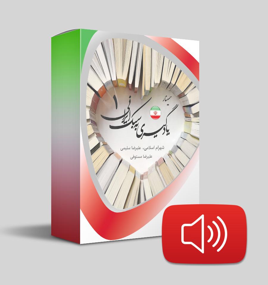 دانلود صوتی یادگیری به سبک ایرانی 1