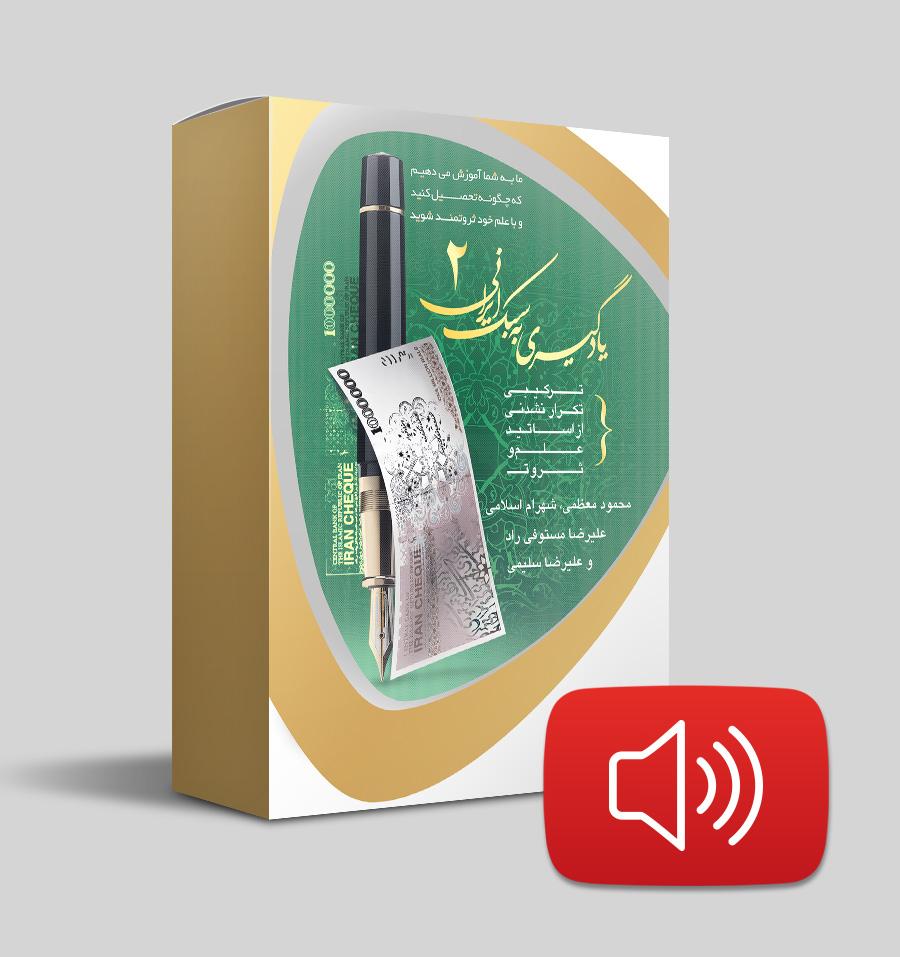 دانلود صوتی یادگیری به سبک ایرانی 2